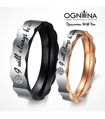 Сет пръстени With You